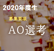 AO_2020_icon.png