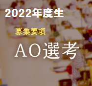 AO_2022_icon.png